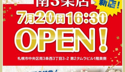 【新店情報】居酒屋ふる里 南3条店|3号店が7月20日オープン予定